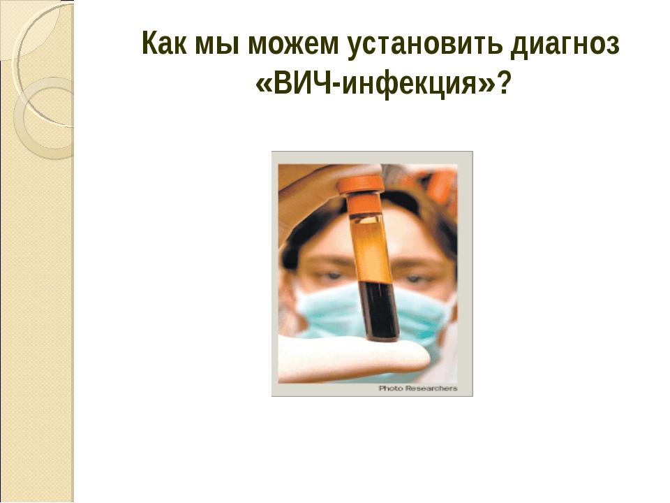 Как мы можем установить диагноз «ВИЧ-инфекция»?