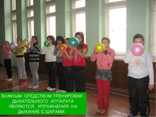 Важным средством тренировки дыхательного аппарата являются упражнения на дыха