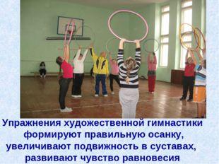 Упражнения художественной гимнастики формируют правильную осанку, увеличивают