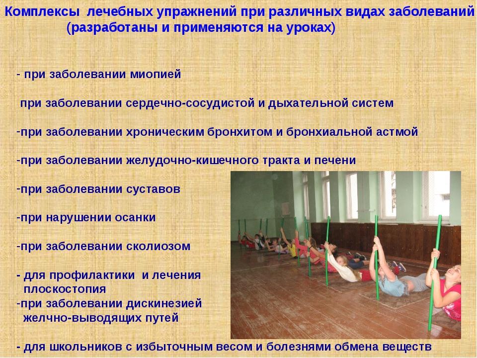 Комплексы лечебных упражнений при различных видах заболеваний (разработаны и...