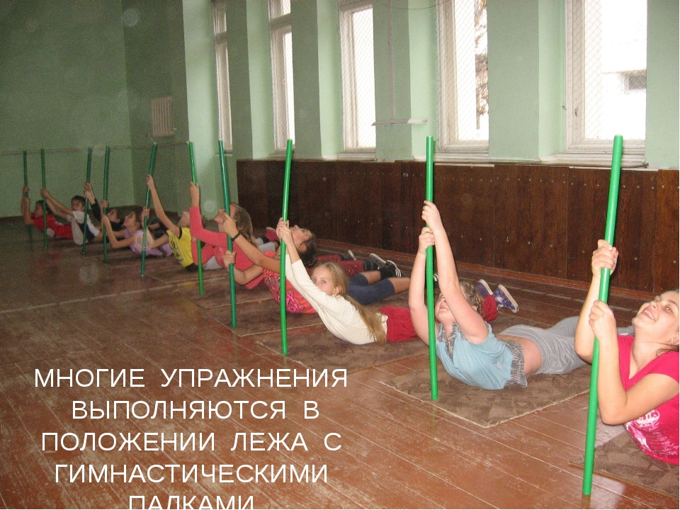 Многие упражнения выполняются в положении лежа с гимнастическими палками, МНО...