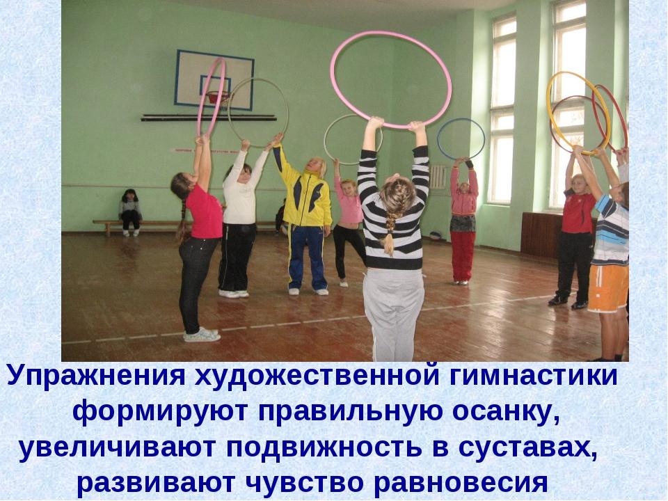 Упражнения художественной гимнастики формируют правильную осанку, увеличивают...