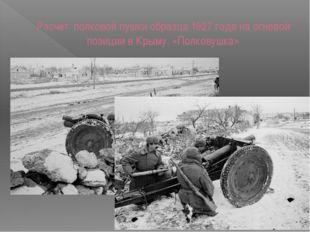 Расчет полковой пушки образца 1927 года на огневой позиции в Крыму. «Полковуш