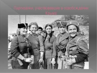Партизанки, участвовавшие в освобождении Крыма