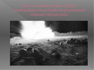 Керчь стал одним из первых городов, освобождённых в ходе Крымской наступатель