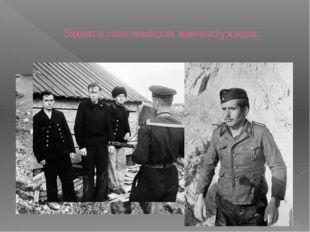 Захват в плен немецких военнослужащих.