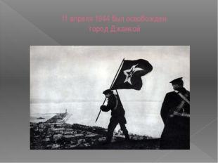 11 апреля 1944 был освобожден город Джанкой