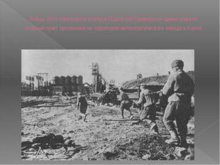 Бойцы 16-го стрелкового корпуса Отдельной Приморской армии атакуют опорный пу