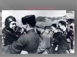 Встреча партизан в Ялте