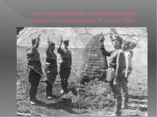 Салют на могиле боевых товарищей-летчиков, погибших под Севастополем 24 апрел