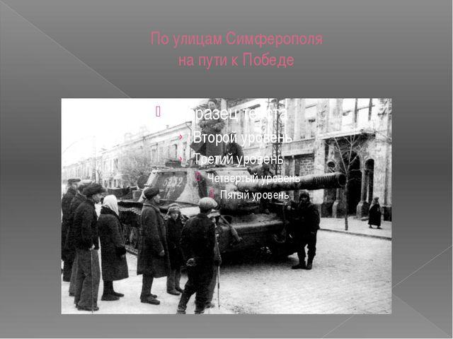 По улицам Симферополя на пути к Победе