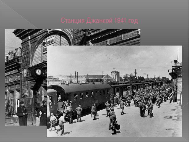 Станция Джанкой 1941 год
