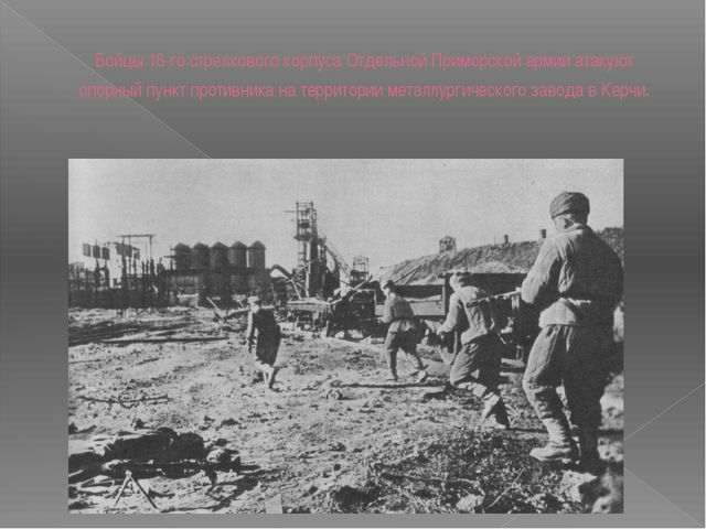 Бойцы 16-го стрелкового корпуса Отдельной Приморской армии атакуют опорный пу...