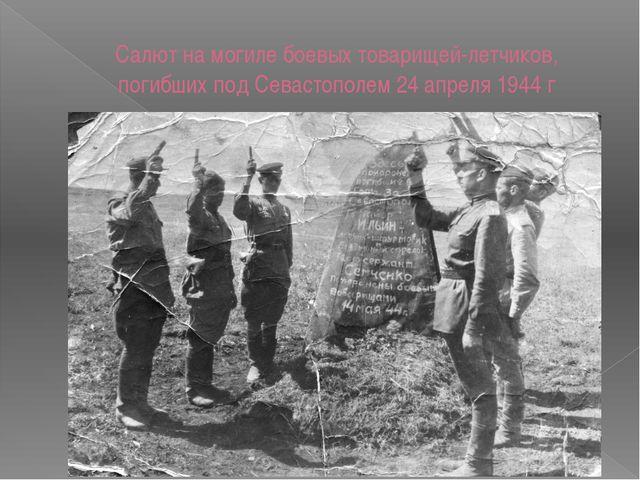 Салют на могиле боевых товарищей-летчиков, погибших под Севастополем 24 апрел...