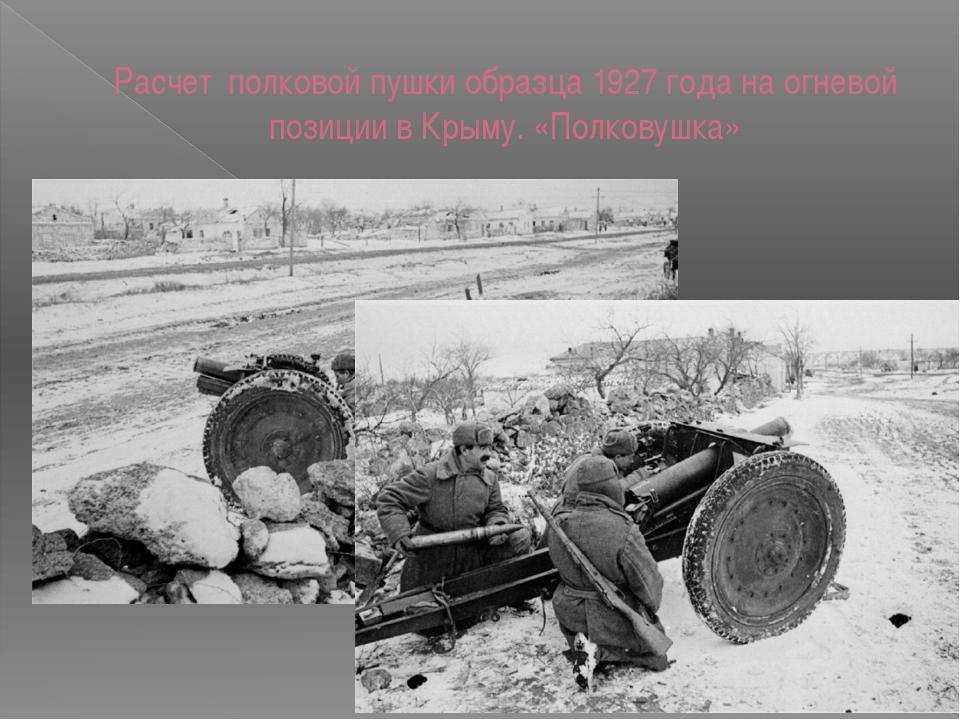 Расчет полковой пушки образца 1927 года на огневой позиции в Крыму. «Полковуш...