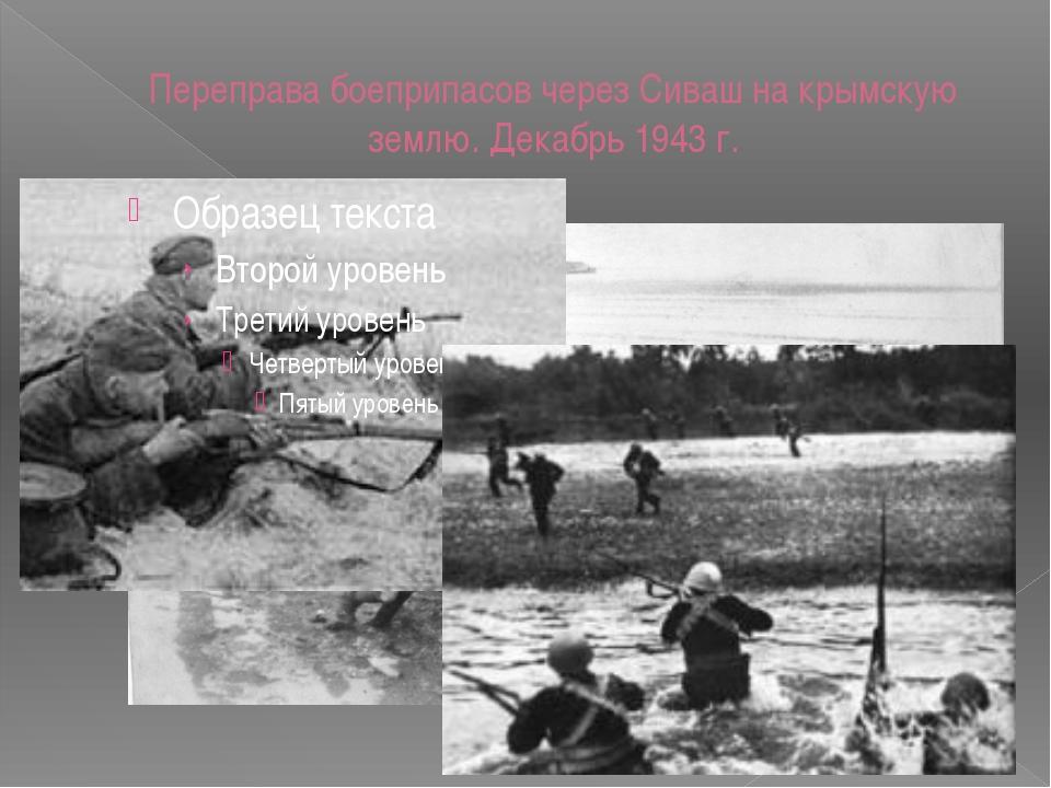 Переправа боеприпасов через Сиваш на крымскую землю. Декабрь 1943 г.