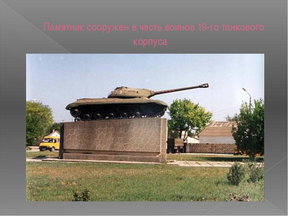 Памятник сооружен в честь воинов 19-го танкового корпуса