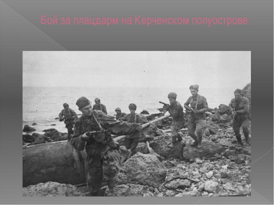 Бой за плацдарм на Керченском полуострове