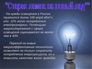 На нужды освещения в России тратится более 100 млрд кВт*ч или12% всего пот