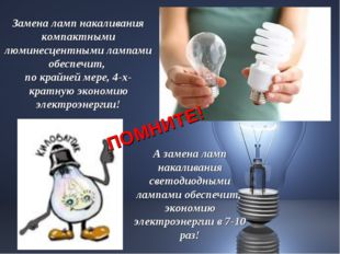 Замена ламп накаливания компактными люминесцентными лампами обеспечит, по кра