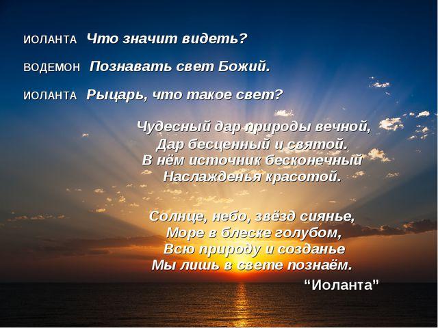 Чудесный дар природы вечной, Дар бесценный и святой. В нём источник бесконеч...