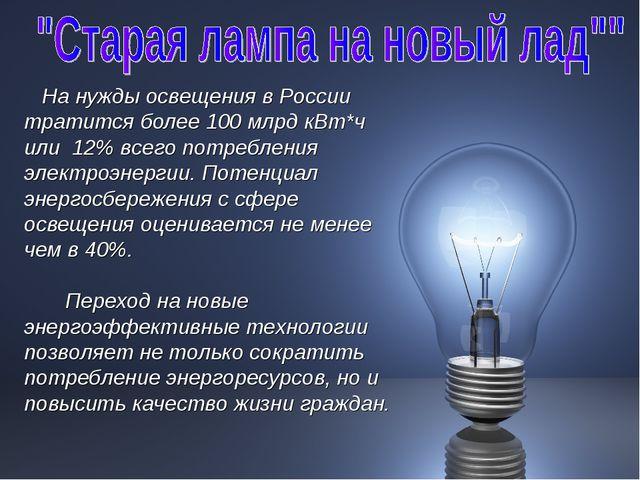 На нужды освещения в России тратится более 100 млрд кВт*ч или12% всего пот...
