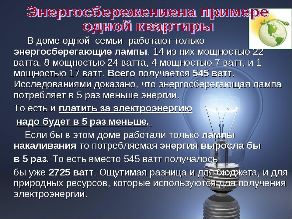В доме одной семьи работают только энергосберегающие лампы. 14 из них мощнос...