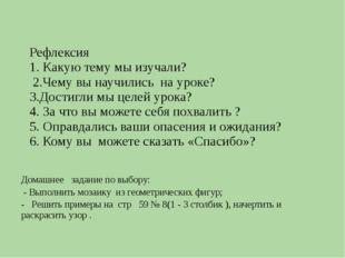Рефлексия 1. Какую тему мы изучали? 2.Чему вы научились на уроке? 3.Достигли