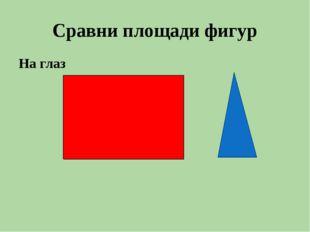 Сравни площади фигур На глаз