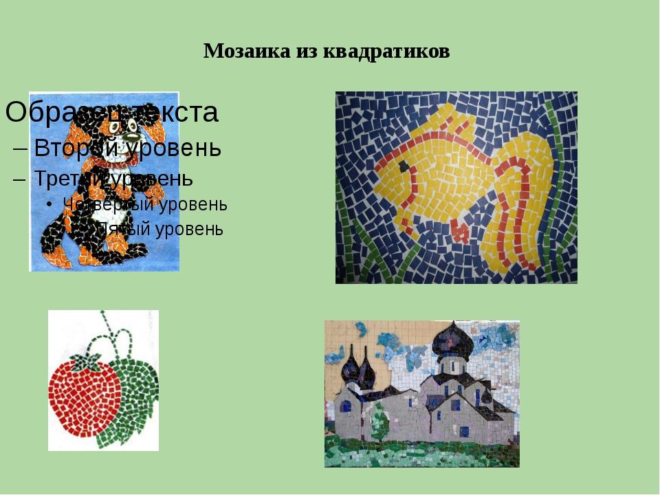 Мозаика из квадратиков