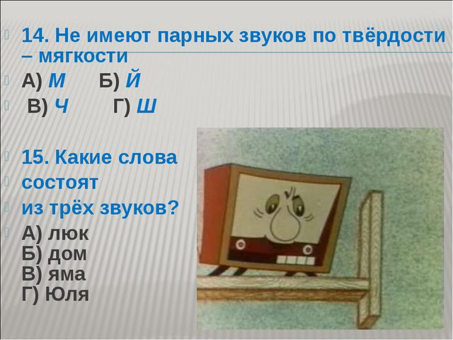 14. Не имеют парных звуков по твёрдости – мягкости А) М Б) Й В) Ч Г) Ш  15....