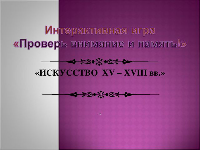 «ИСКУССТВО XV – XVIII вв.» .