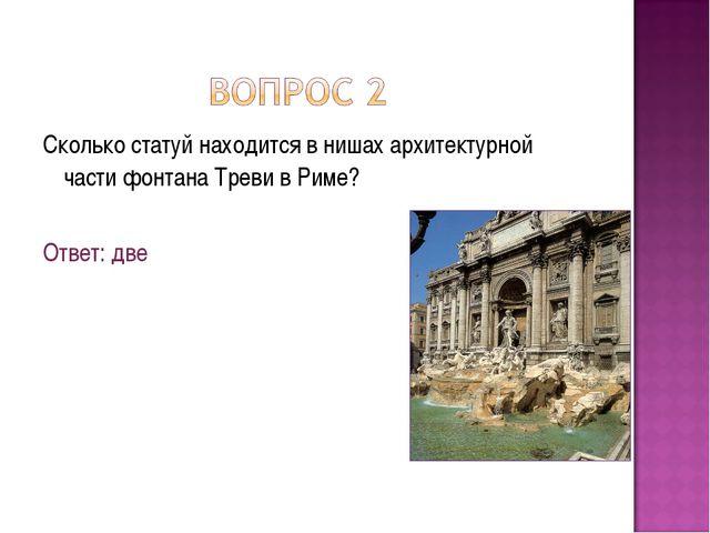 Сколько статуй находится в нишах архитектурной части фонтана Треви в Риме? От...