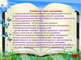 Основные черты программы 1. Здоровый ребенок понимается как идеальный эталон