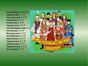 Российская С Ф С Р Украинская С С Р Белорусская С С Р Узбекская С С Р Казахск