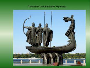Памятник основателям Украины.