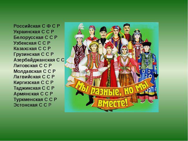 Российская С Ф С Р Украинская С С Р Белорусская С С Р Узбекская С С Р Казахск...