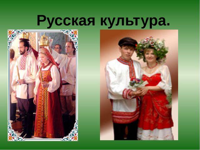 Русская культура.