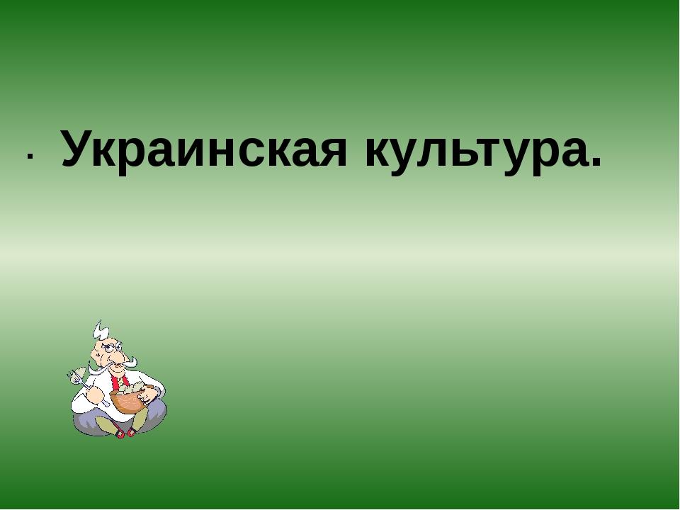 Украинская культура. .