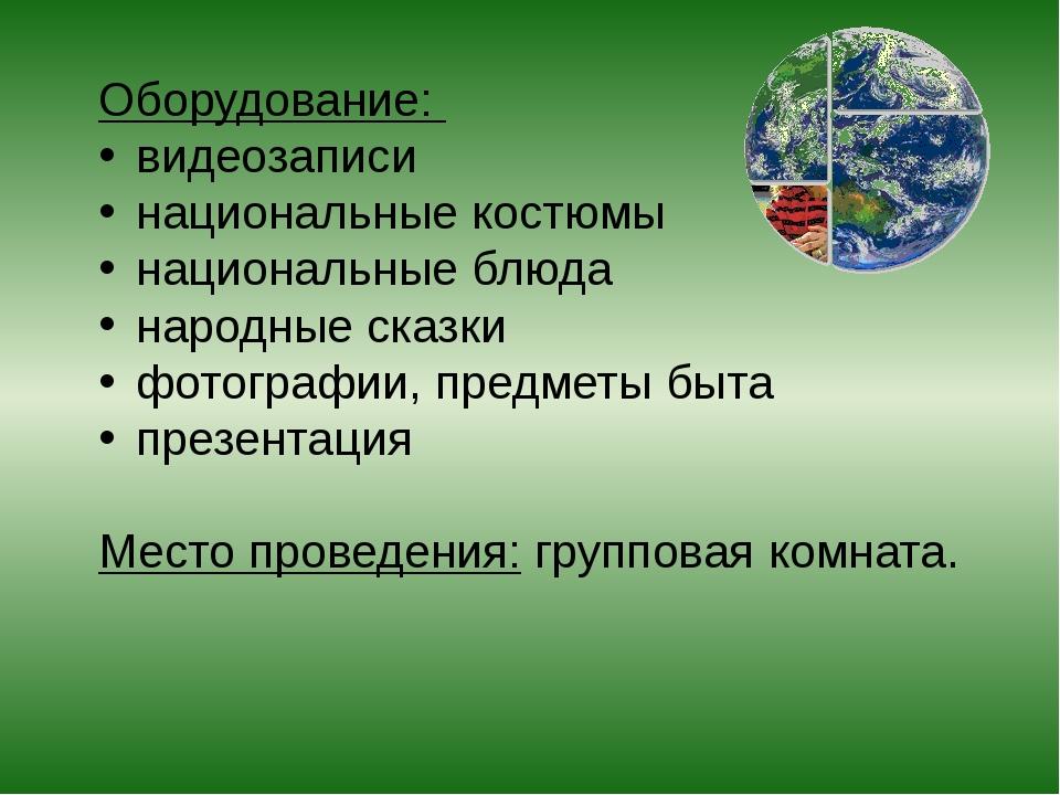 Оборудование: видеозаписи национальные костюмы национальные блюда народные ск...