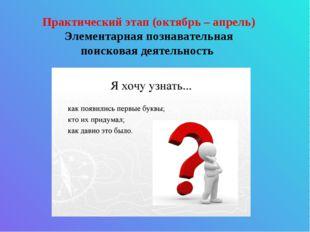 Практический этап (октябрь – апрель) Элементарная познавательная поисковая де