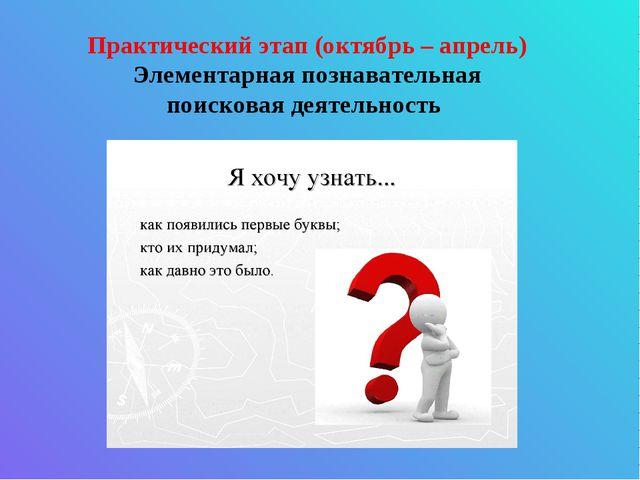 Практический этап (октябрь – апрель) Элементарная познавательная поисковая де...