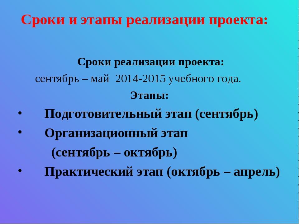 Сроки и этапы реализации проекта: Сроки реализации проекта: сентябрь – май 20...