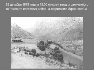 25 декабря 1979 года в 15.00 начался ввод ограниченного контингента советских