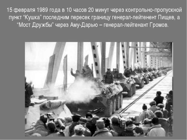 """15 февраля 1989 года в 10 часов 20 минут через контрольно-пропускной пункт """"К..."""