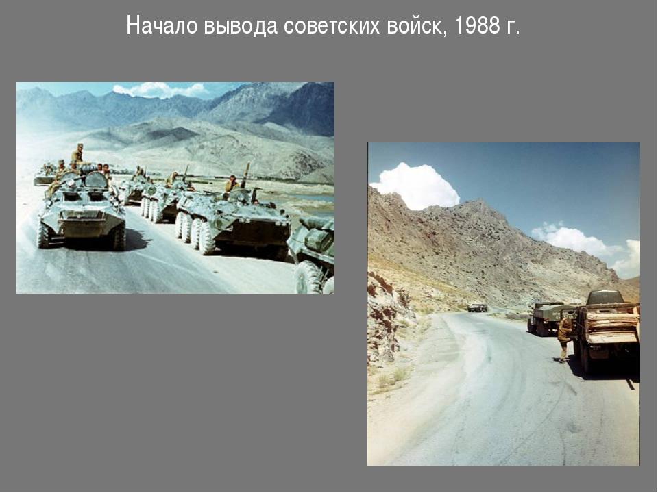 Начало вывода советских войск, 1988 г.