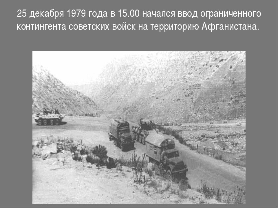 25 декабря 1979 года в 15.00 начался ввод ограниченного контингента советских...