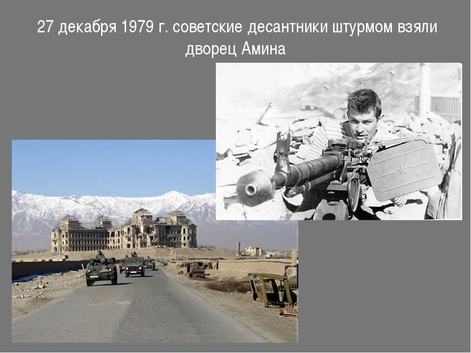27 декабря 1979 г. советские десантники штурмом взяли дворец Амина