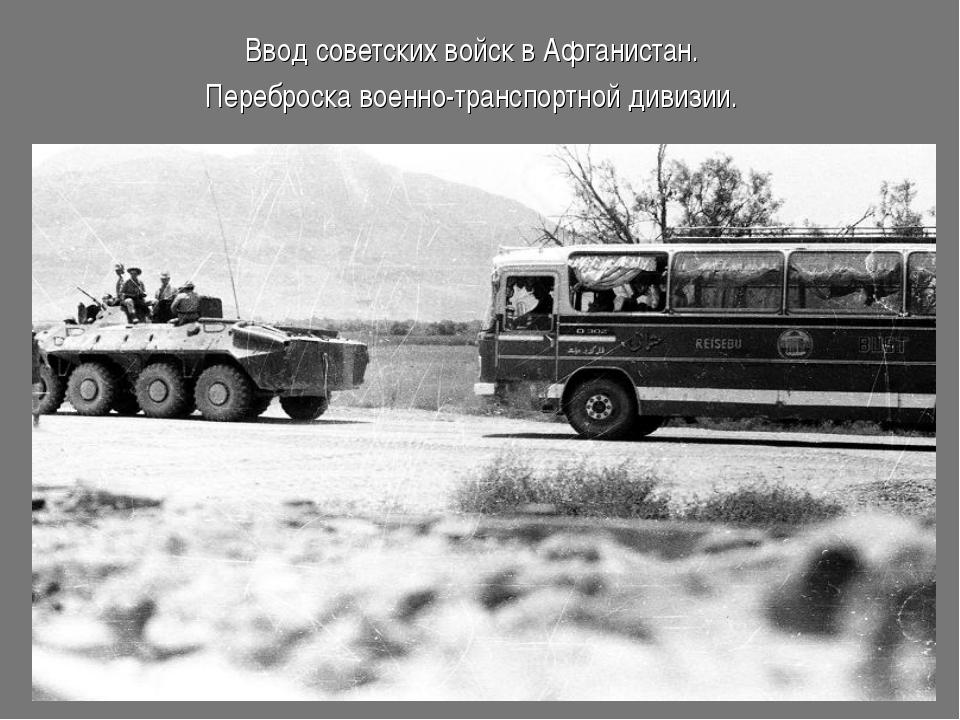 Ввод советских войск в Афганистан. Переброска военно-транспортной дивизии.