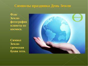 Символы праздника День Земли